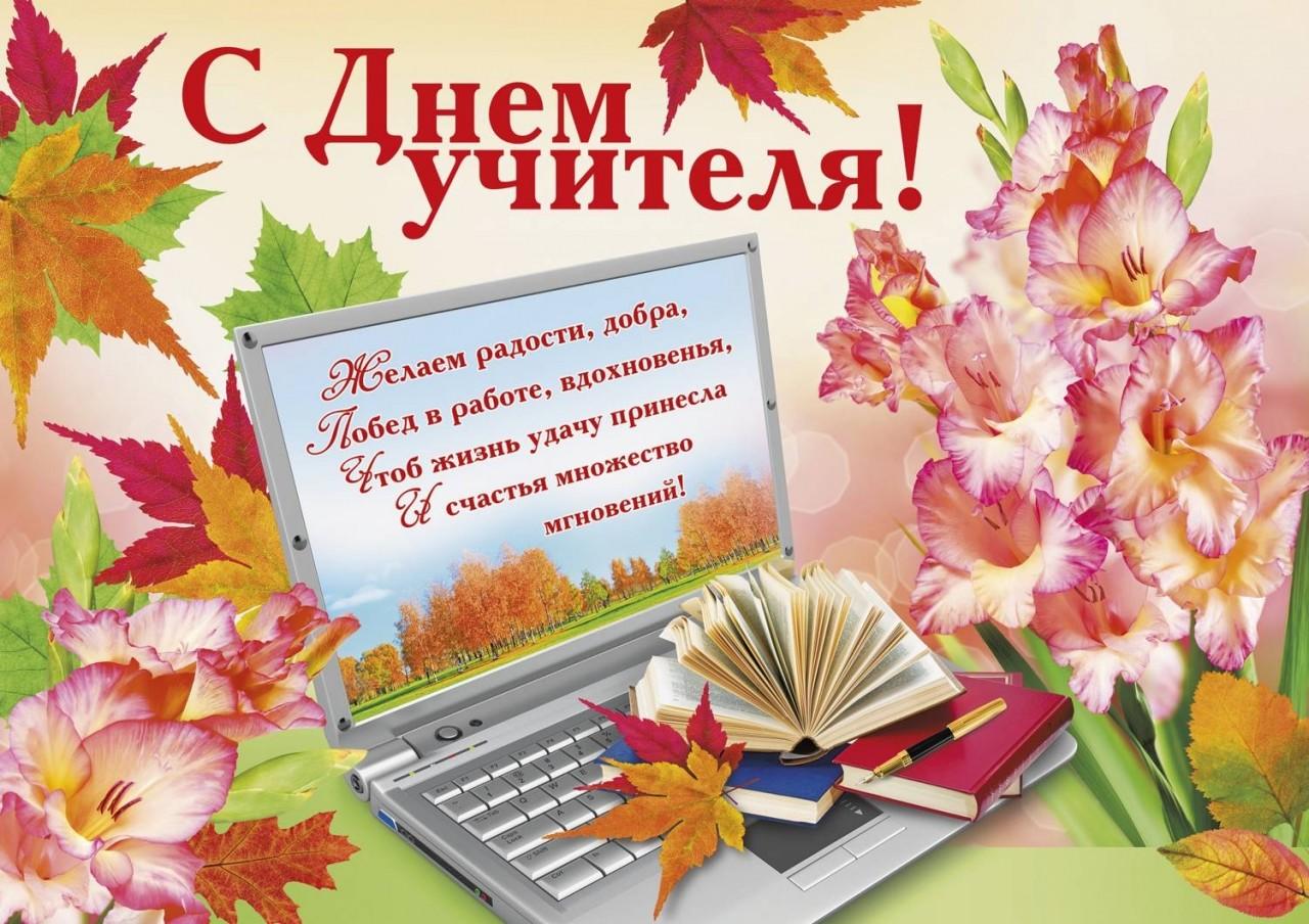 Поздравления и открытки для учителей на день учителя